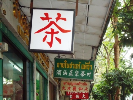 tea shops in bangkok chinatown
