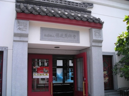 hokkien clan association in kobe japan