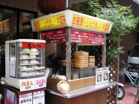 bao in yokohoma chinatown