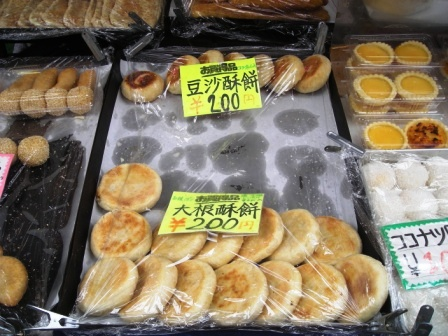 bean paste pastry in yokohama chinatown