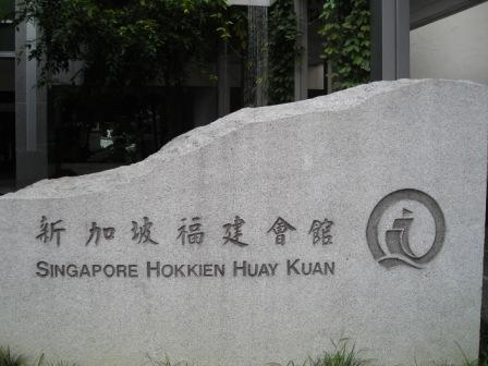 hokkien clan association singapore