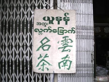 chinese tea shop in mandalay burma