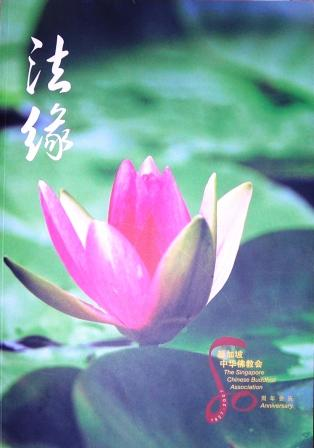 singapore chinese buddhist federation book