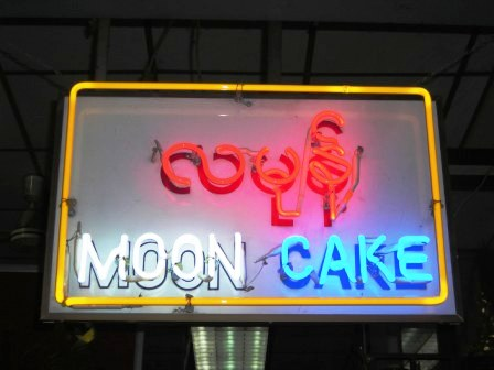 moon cake sign in yangon chinatown