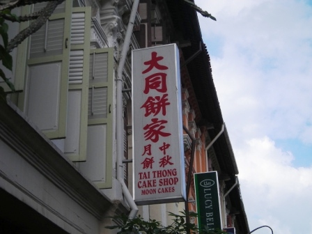 tai thong cake shop