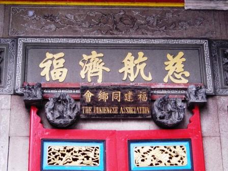 hokkien clan association in yangon chinatown
