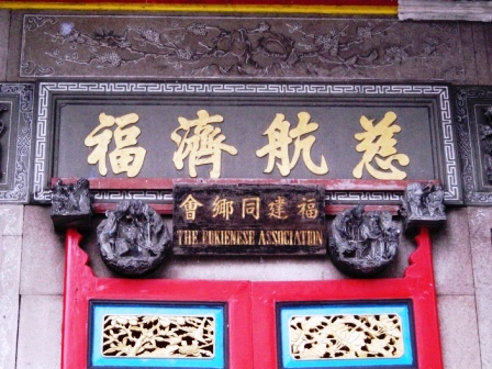 hokkien clan association