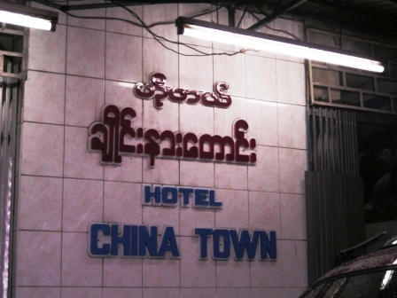 hotel chinatown in yangon chinatown