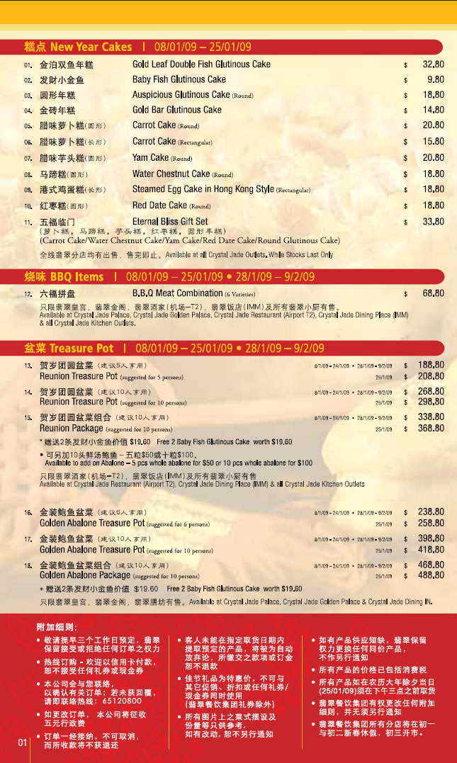 crystal jade chinese new year menu