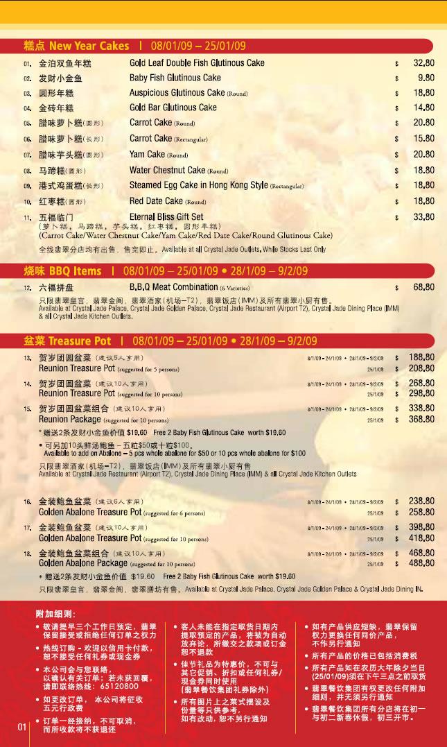 Crystal Jade Chinese New Year menu