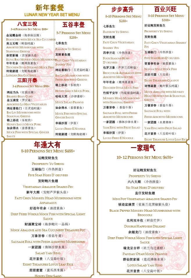 eight treasure chinese new year menu - Chinese New Year Menu