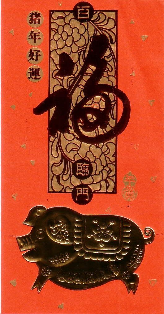 red packet for year of pig