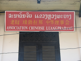 chinese association in luang prabang