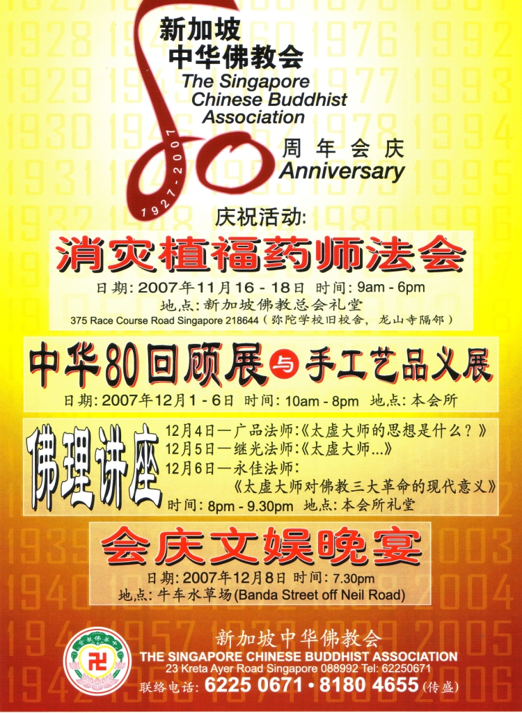 singapore chinese buddhist association poster